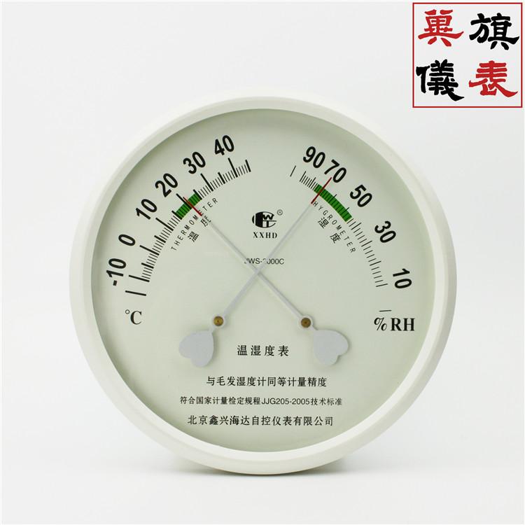 鑫兴海达2000C